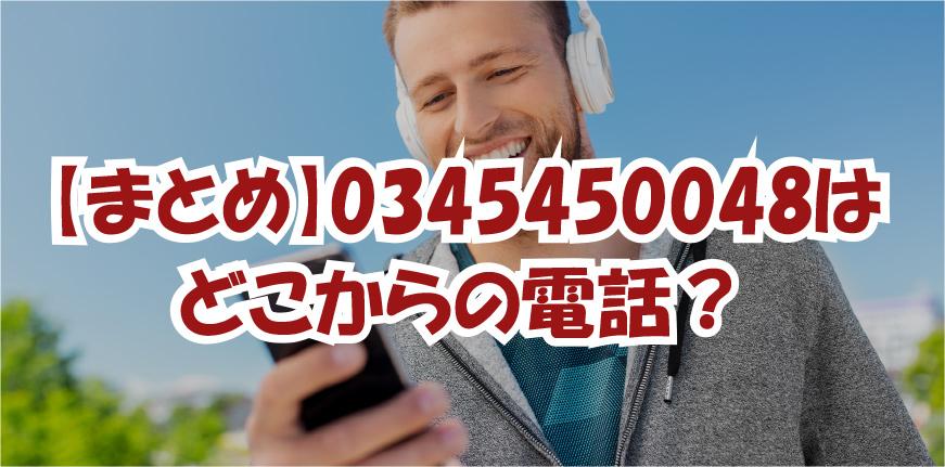 【まとめ】0345450048はどこからの電話?