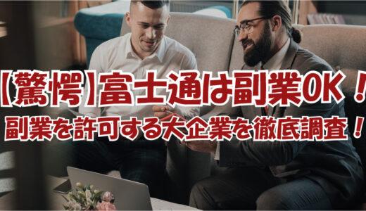 【驚愕】富士通は副業OK!副業を許可する大企業を徹底調査!