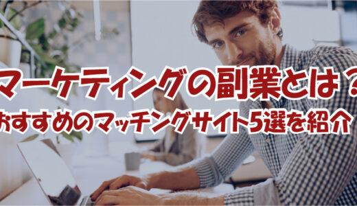 マーケティングの副業とは?おすすめのマッチングサイト5選を紹介!