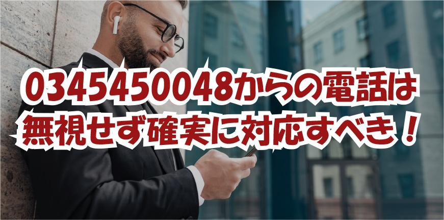 0345450048からの電話は無視せず確実に対応すべき!