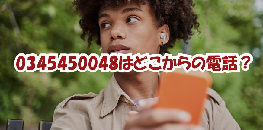0345450048はどこからの電話?