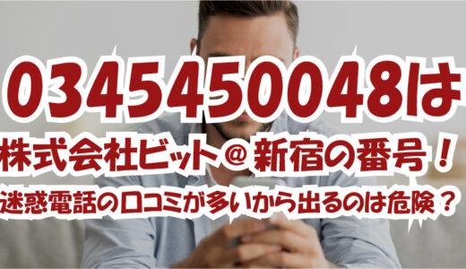 0345450048は株式会社ビット@迷惑電話の口コミが多いから出るのは危険?