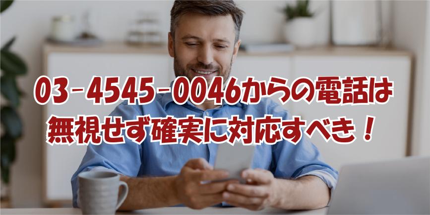 03-4545-0046からの電話は無視せず確実に対応すべき!