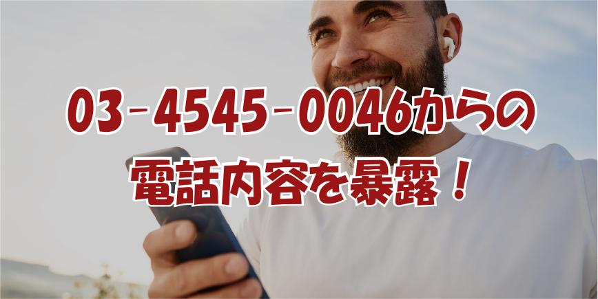 03-4545-0046からの電話内容を暴露!