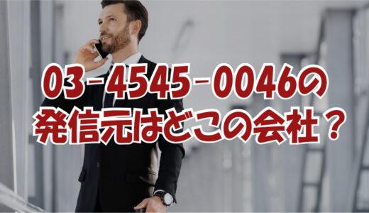 03-4545-0046の発信元はどこの会社?迷惑電話の口コミが多いから出ない方がいい?