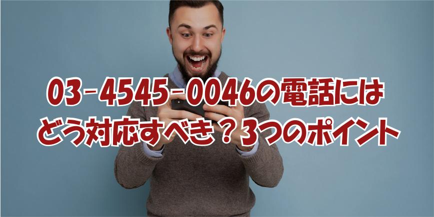 03-4545-0046の電話にはどう対応すべき?3つのポイント