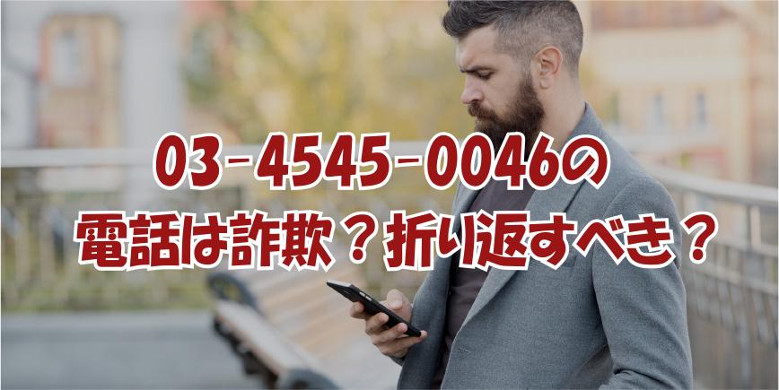 03-4545-0046の電話は詐欺?折り返すべき?