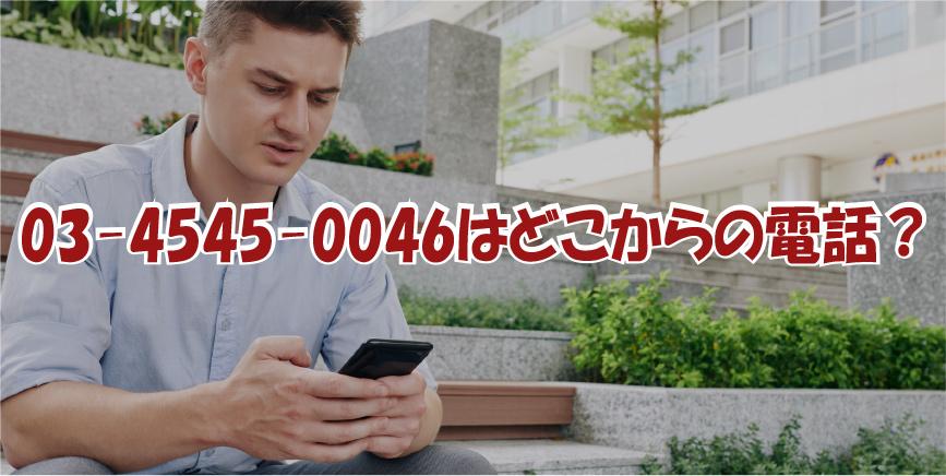03-4545-0046はどこからの電話?