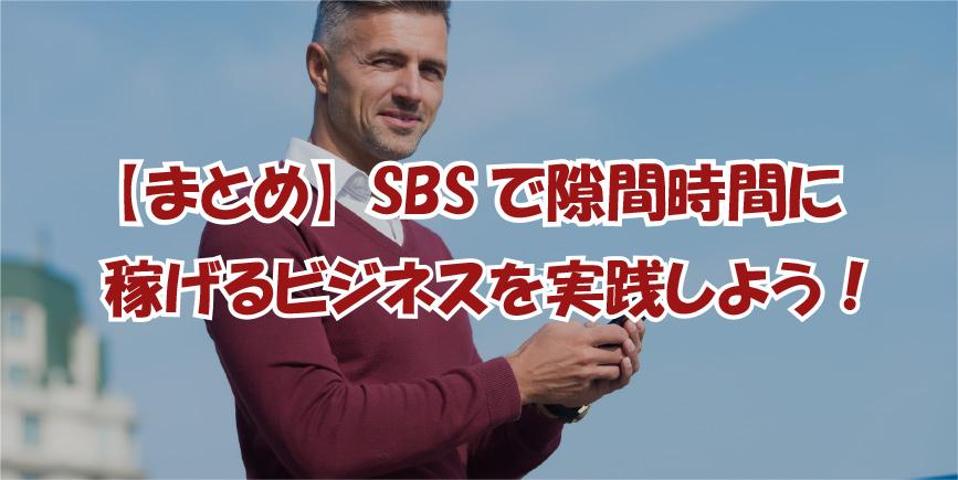 【まとめ】SBSで隙間時間に稼げるビジネスを実践しよう!