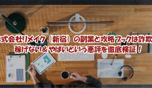 株式会社リメイク(新宿)の副業と攻略ブックは詐欺?稼げない&やばいという悪評を徹底検証!