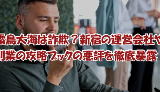 霜鳥大海は詐欺?新宿の運営会社や副業の攻略ブックの悪評を徹底暴露!
