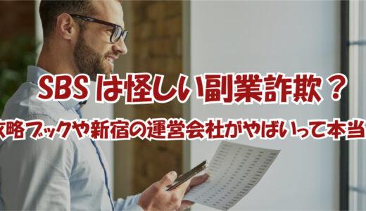 SBSは怪しい副業詐欺?攻略ブックや新宿の運営会社がやばいって本当?